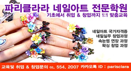 강남네일아트학원.jpg