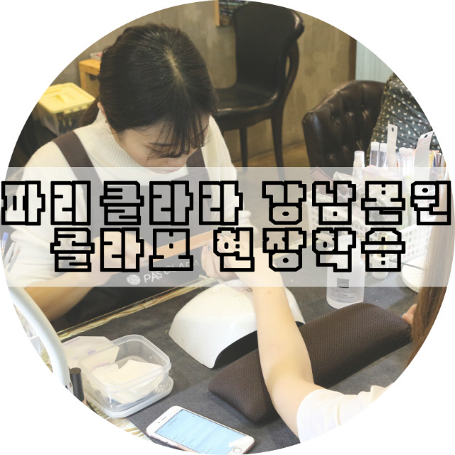 강남네일학원17110901.jpg