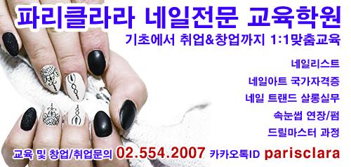 강남 네일학원.jpg